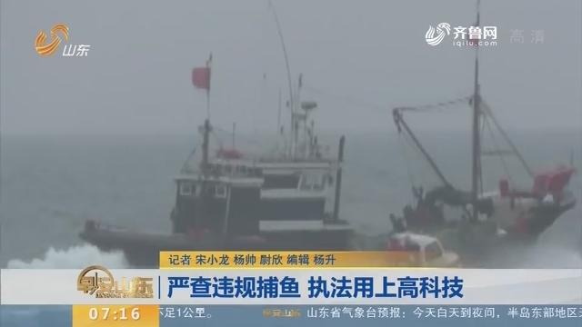 【闪电新闻排行榜】严查违规捕鱼 执法用上高科技