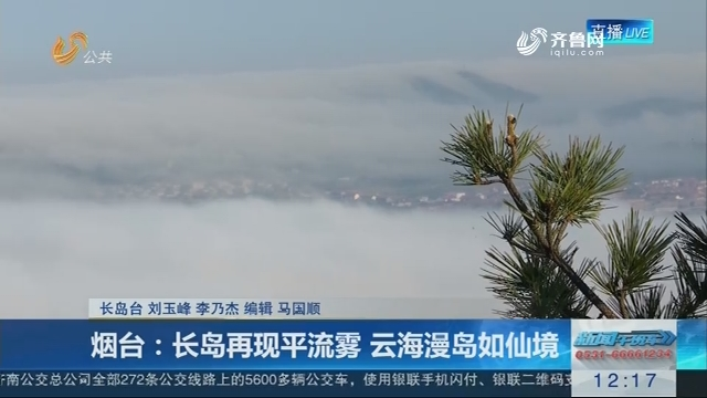 烟台:长岛再现平流雾 云海漫岛如仙境