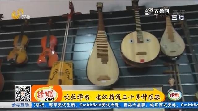 淄博:吹拉弹唱 老汉精通三十多种乐器