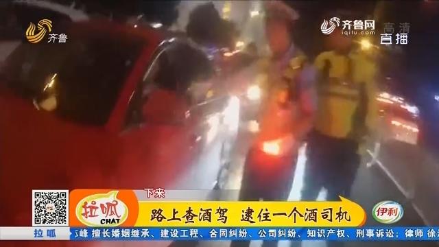 滕州:路上查酒驾 逮住一个酒司机
