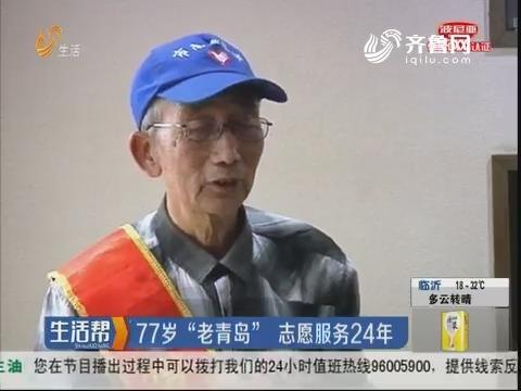 """77岁""""老青岛"""" 志愿服务24年"""