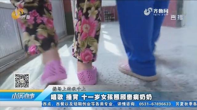 禹城:唱歌 捶背 十一岁女孩照顾患病奶奶