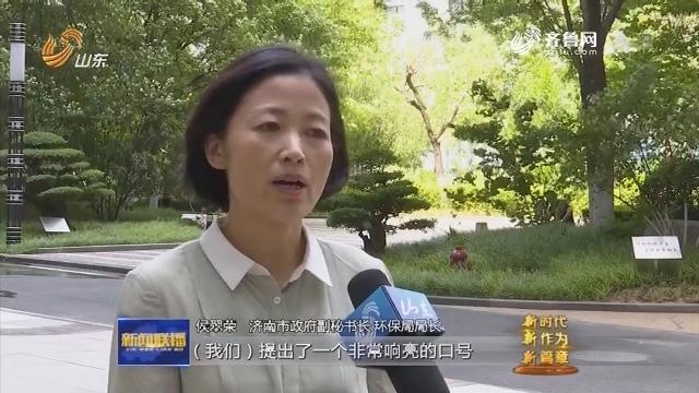 【在习近平新时代中国特色社会主义思想指引下——新时代 新作为 新篇章】山东:坚守底线红线 发展底色更绿