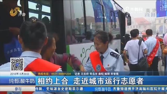 青岛:相约上合 走近城市运行志愿者