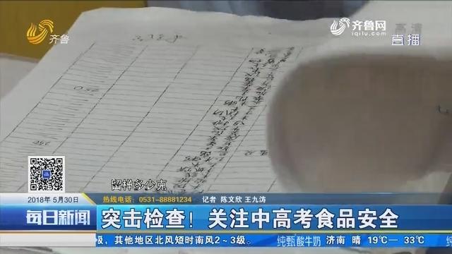 济南:突击检查!关注中高考食品安全