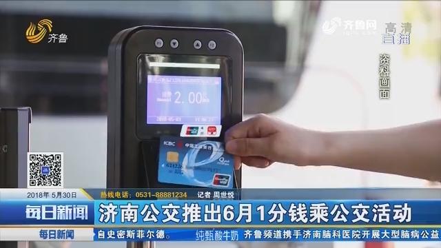 济南公交推出6月1分钱乘公交活动