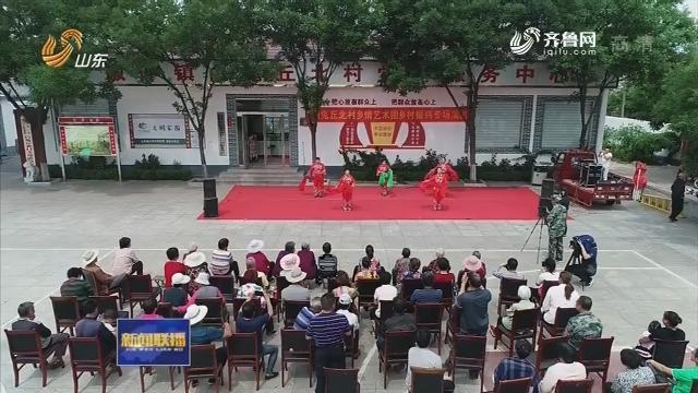 【推动乡村振兴 打造齐鲁样板】临淄:让乡村文化活起来