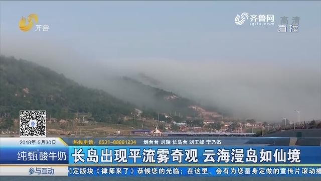 长岛出现平流雾奇观 云海漫岛如仙境