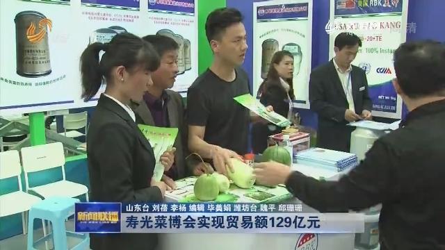 寿光菜博会实现贸易额129亿元