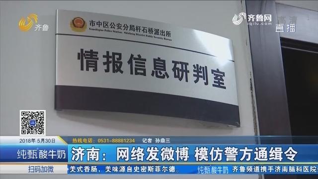 济南:网络发微博 模仿警方通缉令