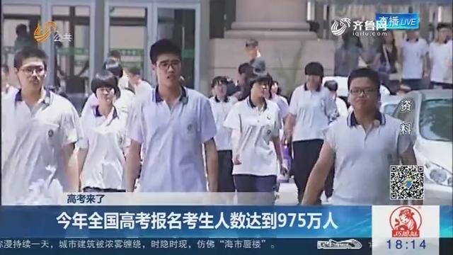 【高考来了】2018年全国高考报名考生人数达到975万人
