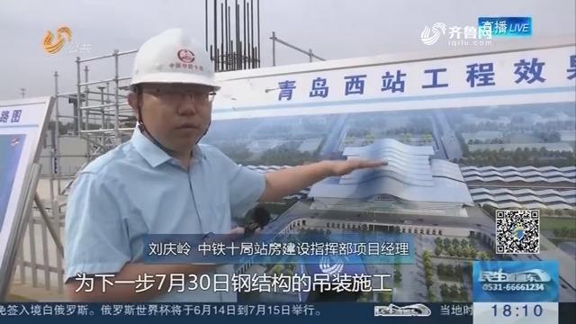 青岛新西站浇筑完成 创国内枢纽车站建设记录