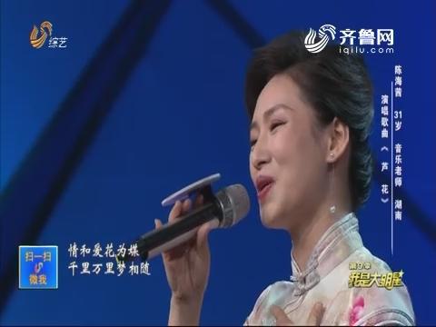 20180530《我是大明星》:姚冬青挑战美声专业研究生 高音比拼谁能技高一筹