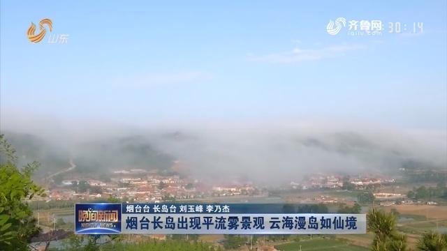 烟台长岛出现平流雾景观 云海漫岛如仙境