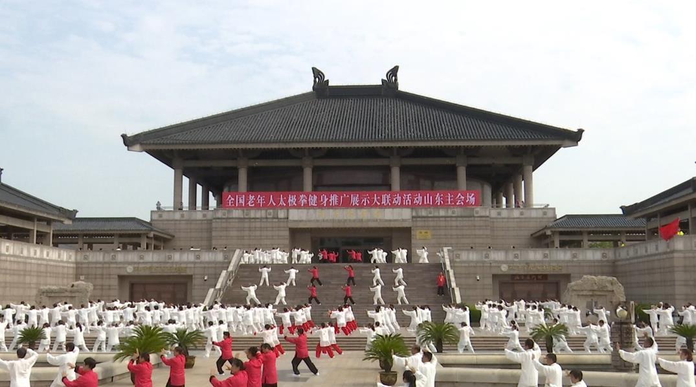 全国老年人太极拳山东启动仪式
