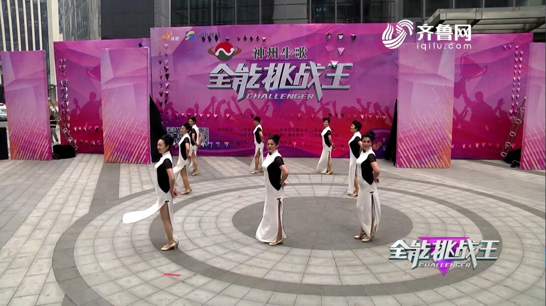 《全能挑战王》青岛福顺远达艺术团表演《火玫瑰》