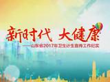 《新时代 大健康》——山东省2017年卫生计生宣传工作纪实