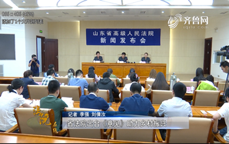 《法院在线》05-29播出:省法院出台《意见》助力乡村振兴