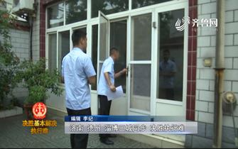 《法院在线》05-29播出:《济南 德州 淄博三城同步 决胜执行难》