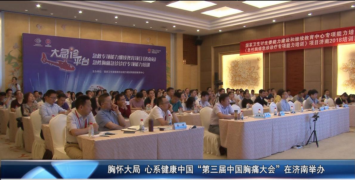 """胸怀大格局 心系健康中国  """"第三届中国胸痛大会""""在济南举办"""