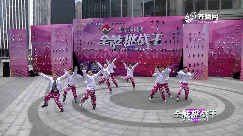 《全能挑战王》青岛七星舞蹈队表演《Nice》