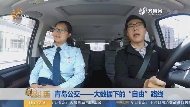 """【上车走吧】青岛公交——大数据下的""""自由""""路线"""