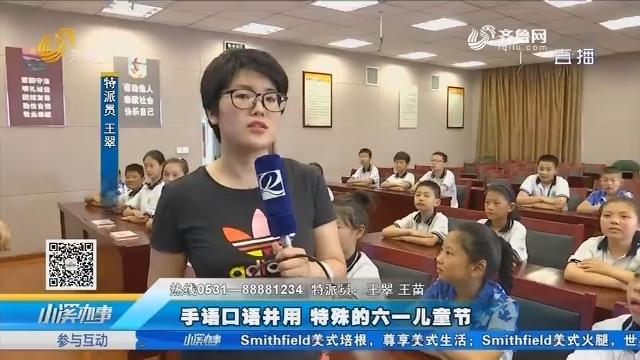 济南:手语口语并用 特殊的六一儿童节