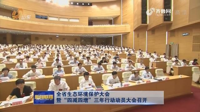 """全省生态环境保护大会暨""""四减四增""""三年行动动员大会召开"""