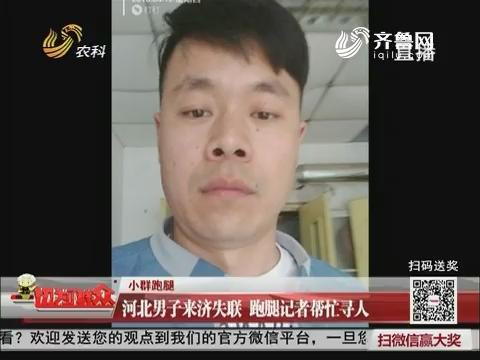 【小群跑腿】河北男子来济失联 跑腿记者帮忙寻人
