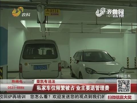 【荣凯有说法】济南:私家车位频繁被占 业主要退管理费