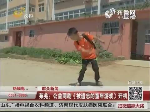 【群众新闻】莱芜:公益网剧《被遗忘的童年游戏》开机