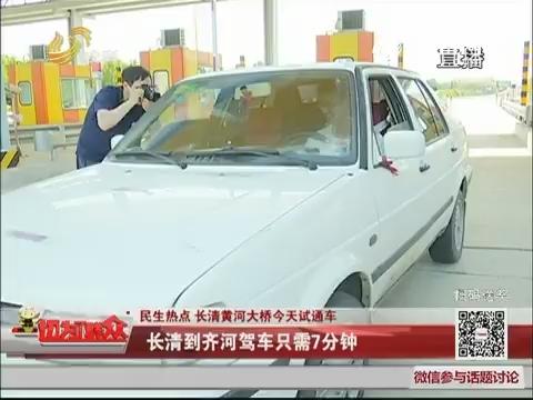 【民生热点】长清黄河大桥今天试通车:长清到齐河驾车只需7分钟
