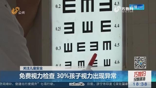 【关注儿童安全 】聊城:免费视力检查 30%孩子视力出现异常