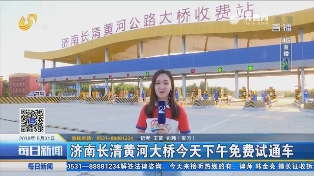 【4G直播】济南长清黄河大桥31日下午免费试通车