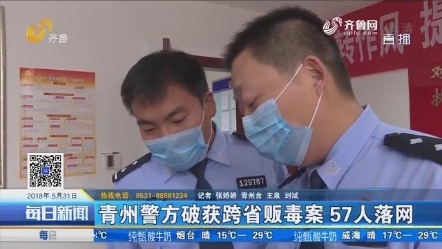 青州警方破获跨省贩毒案 57人落网