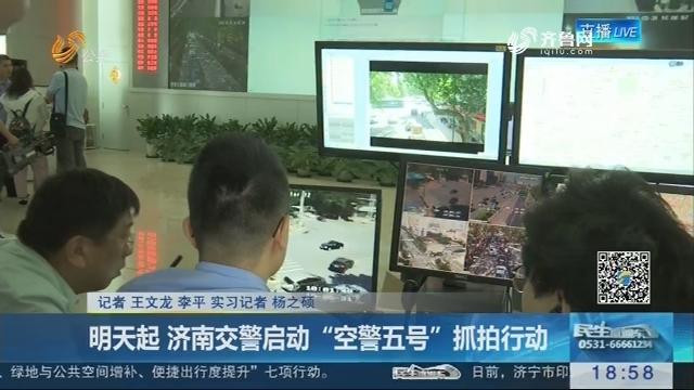 """6月1日起 济南交警启动""""空警五号""""抓拍行动"""