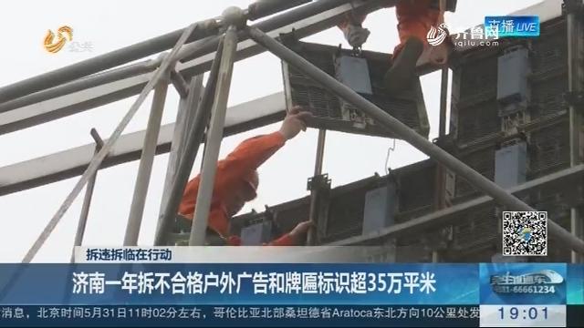 【拆违拆临在行动】济南一年拆不合格户外广告和牌匾标识超35万平米