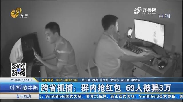 跨省抓捕:群内抢红包 69人被骗3万