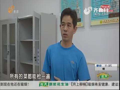 济南:护航高考 省食药监突击检查