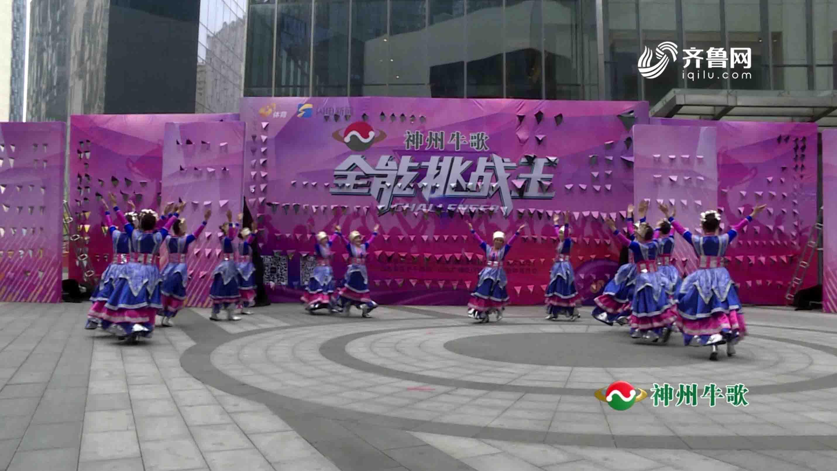 《全能挑战王》青岛八大峡街道办事处舞蹈队表演《苗家欢歌》