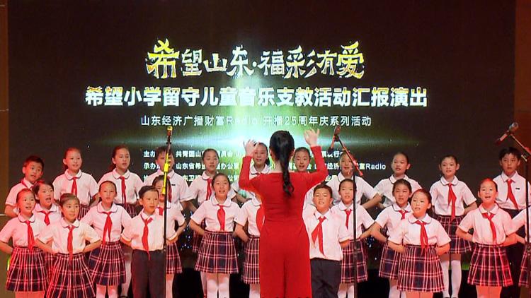 希望山东 福彩有爱|省希望办主任接受采访 济南市辅仁学校《少年中国梦》