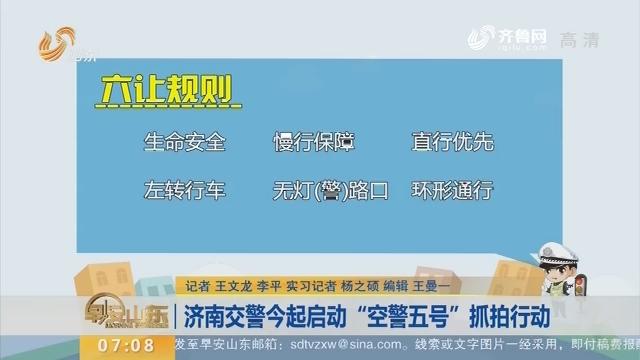 """【闪电新闻排行榜】济南交警6月1日起启动""""空警五号""""抓拍行动"""