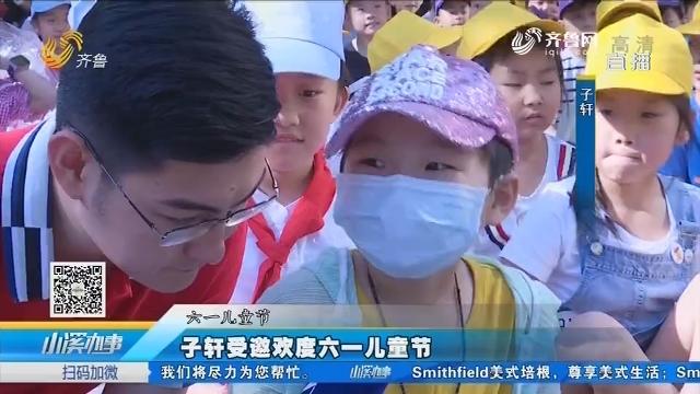 济南:子轩受邀欢度六一儿童节
