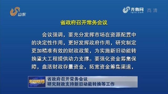 省政府召开常务会议 研究财政支持新旧动能转换等工作
