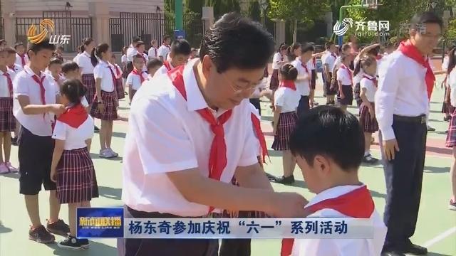 """杨东奇参加庆祝""""六一""""系列活动"""