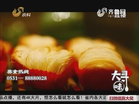 """【大寻味】济南:能""""穿针""""的盘丝饼"""