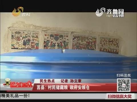 【民生热点】莒县:村民储藏粮 政府安粮仓