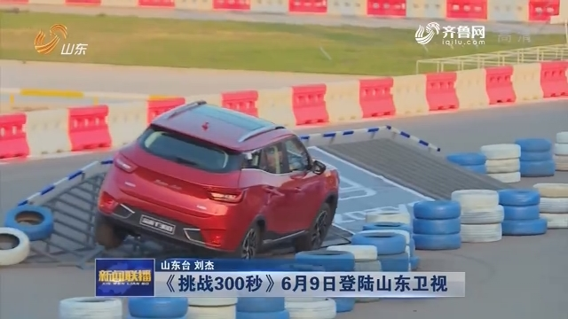 《挑战300秒》6月9日登陆山东卫视