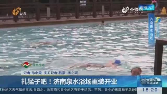 【闪电连线】扎猛子吧!济南泉水浴场重装开业
