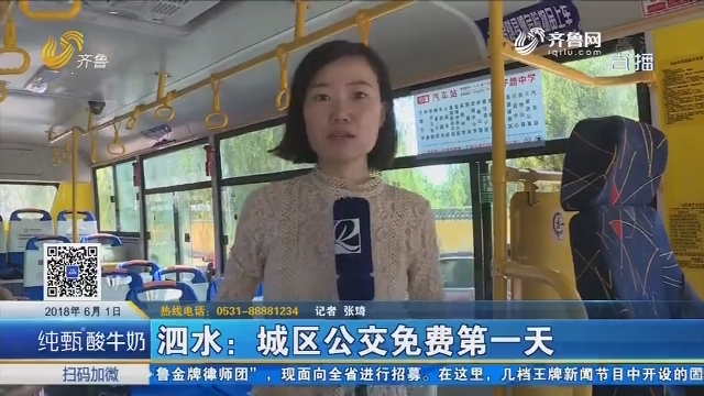 泗水:城区公交免费第一天